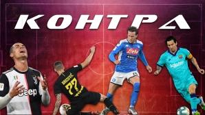 """""""Контра"""": Кой ще вземе първия голям трофей в Италия"""
