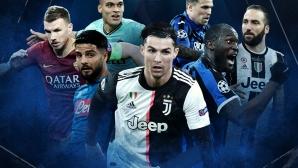 Серия А се завръща в ефира на MAX Sport през този уикенд