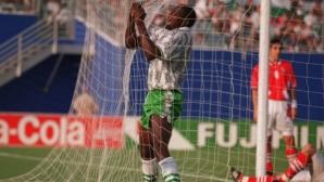 Преди 26 години в САЩ 94! Катастрофална загуба за България от Нигерия с 0:3 (видео)