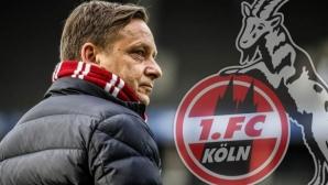 Кьолн удължи договора на спортния си директор