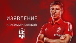Балъков се извини и заяви: Вярвам, че името ми и това на ЦСКА заслужават много повече от сензация