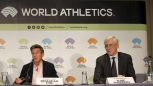 Световната атлетика отложи решението за RUSAF