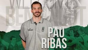Пау Рибас се завърна вкъщи
