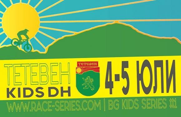 За първи път Тетевен бе домакин на състезание от Детските даунхил серии