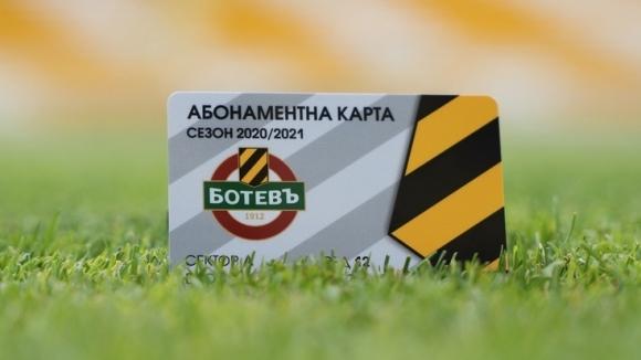 Ботев (Пловдив) пусна абонаментните карти за новия...
