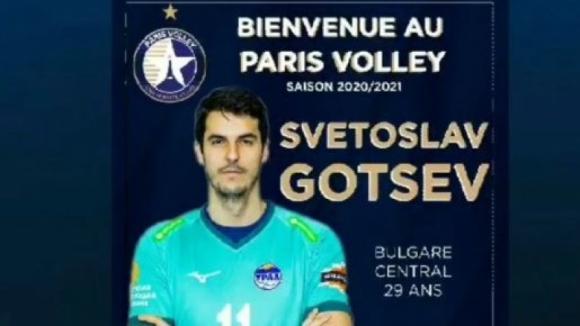 Светослав Гоцев отново ще играе във Франция (видео)