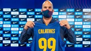Калатес: Мразех Ясикевичус