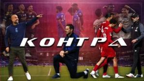 """""""Контра"""": Справедливо ли Ман Сити беше върнат в Шампионската лига? (видео)"""