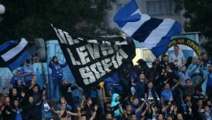 Феновете на Левски събраха огромен процент от приходите на клуба за юни