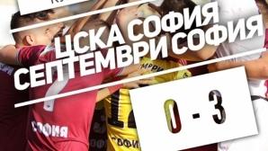Септември (Сф) отнесе ЦСКА-София и се класира за финала в турнира за Купата на БФС