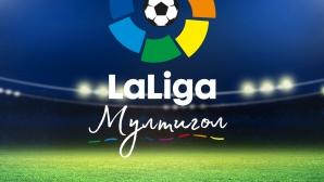 Развръзката в борбата за титлата в Ла Лига пряко в ефира на MAX Sport в четвъртък вечер
