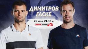 Григор Димитров се завръща в ефира на MAX Sport с два мача през уикенда
