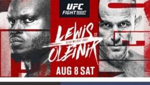 Вижте бойната карта на UFC за този уикенд