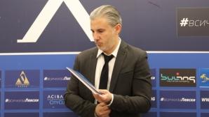 Павел Колев каза кога Левски ще върне заема, който спаси клуба, и каква е лихвата по него (видео)