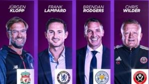 Четирима мениджъри в спор за голямата награда в Премиър лийг
