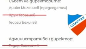 Фенове на Спартак (Пд) поискаха оставки