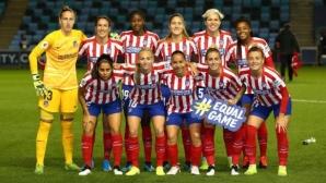 Спряха тренировките в женския отбор на Атлетико Мадрид