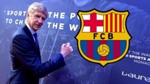 От Барселона потърсили Венгер