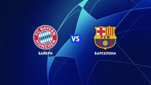 Сблъсъкът на титаните Байерн и Барселона пряко по MAX Sport 3