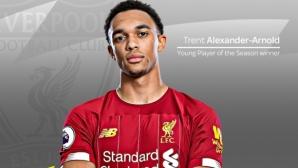 Александър-Арнолд спечели приза на Най-добър млад играч в Премиър лийг