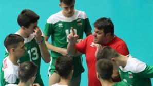 България (U18) започва срещу Белгия на Евроволей 2020