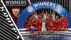 """""""Контра"""": Заслужено ли Байерн триумфира в Шампионска лига? (видео)"""