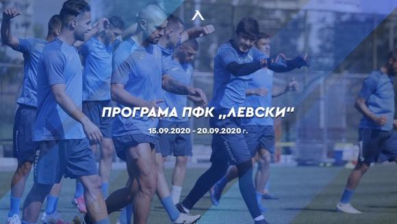 Ето програмата на Левски за седмицата