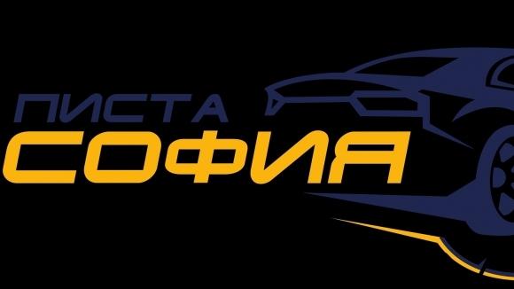 Предизвикателно трасе и забавления за публиката тази неделя на Писта София