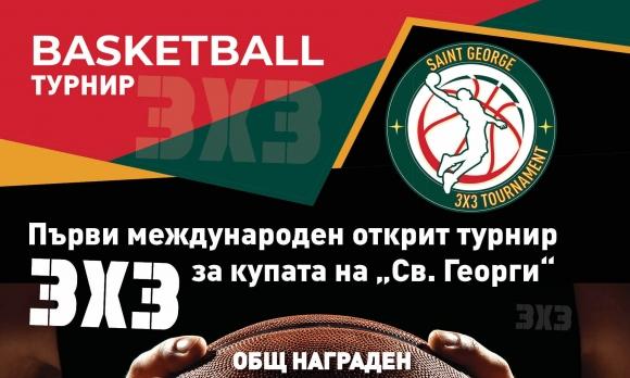Кецове и топки за най-добрите забивачи и стрелци на 3х3 турнира в София