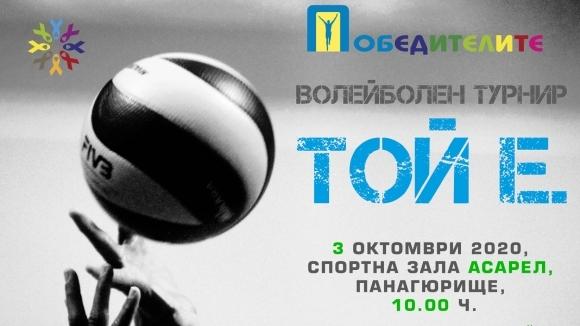 """Волейболен турнир в подкрепа на мъжете с простатен карцином ще се проведе като част от инициативата """"Той е"""""""