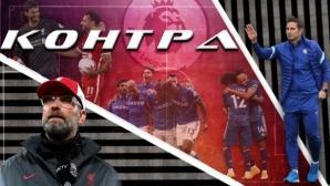 """""""Контра"""": Кой ще е основният конкурент на Ливърпул за титлата в Англия"""