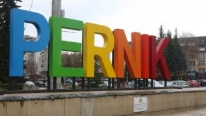 Спортен празник за младежи се организира в Перник