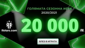 20 000 лева рекорден награден фонд за БГ фентъзи футбол!