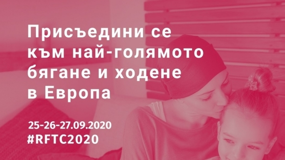 НДК грейва в розово в подкрепа на Race for the Cure 2020