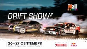 Голямото и разтърсващо дрифт шоу се завръща през уикенда в София