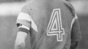 31 години от 4-те гола на Стоичков във вратата на Левски