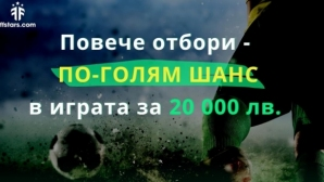 Промоция в най-голямата фентъзи игра у нас за българското първенство