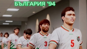 Футболни легенди излизат на терена в електронно първенство с български отбори