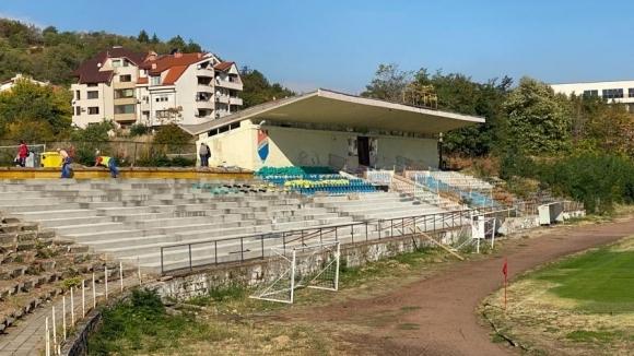 Започна ремонтът на стадион