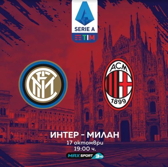 Derby della Madonnina между Интер и Милан е акцентът във футболната програма на MAX Sport през уикенда