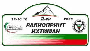 20 екипажа на старта на второто състезание в Ихтиман