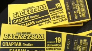 В Плевен организират предварителна продажба на билети за баскетболни мачове