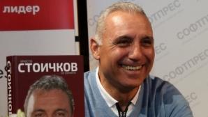 """Стоичков: Аз съм горд българин и """"куле"""""""