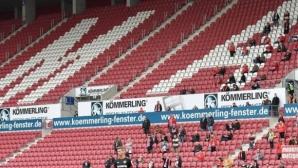 Майнц ще играе срещу Борусия Мьонхенгладбах пред едва 100 души