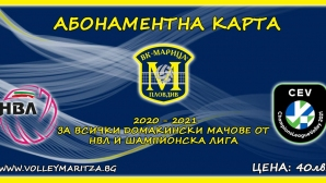 Марица (Пловдив) пуска абонаментни карти за мачовете в Шампионската лига и НВЛ