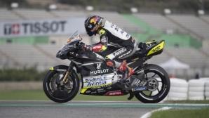 Зарко поведе след втората тренировка в Португалия