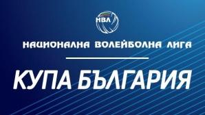 Програма по дни и часове за 1 кръг Купа на България по волейбол за мъже