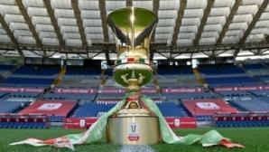 Станаха ясни 1/8-финалите за Купата на Италия