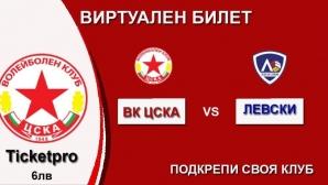 ЦСКА: Отложиха дербито с Левски, закупените билети остават в сила