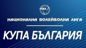 Три мача от първи кръг на Купата на България отложени